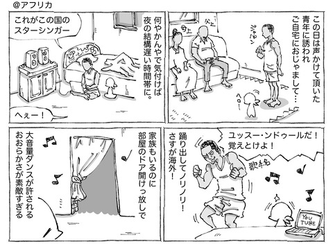海外旅日記【125】①