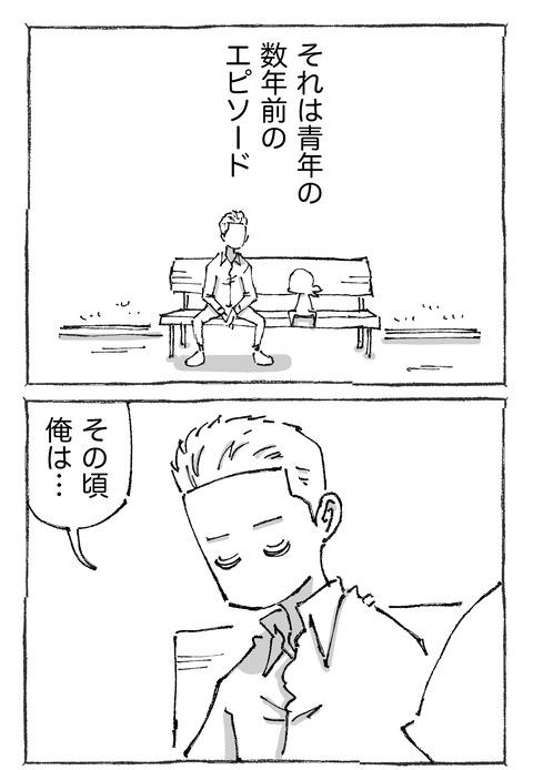 【青年と日本女子】11①