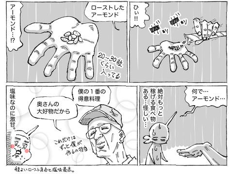 シビれめし【30】②2