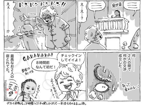海外旅日記【185】②