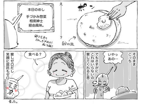 シビれめし【45】②2