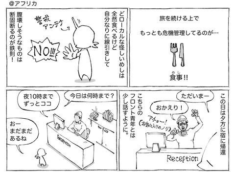シビれめし【76】①1