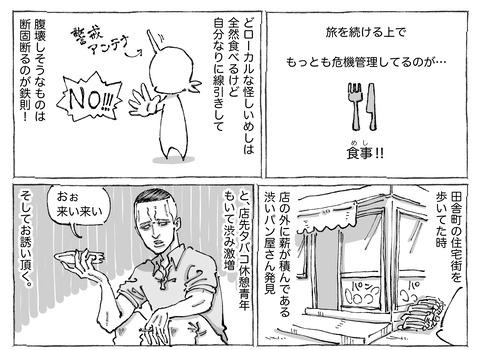 シビれめし【18】①1
