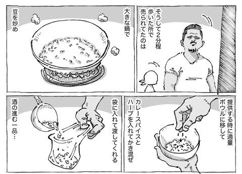 シビれめし【7】②1