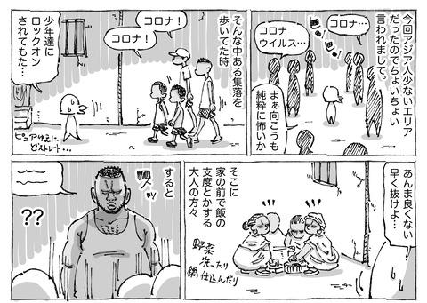 SNS漫画【64】①