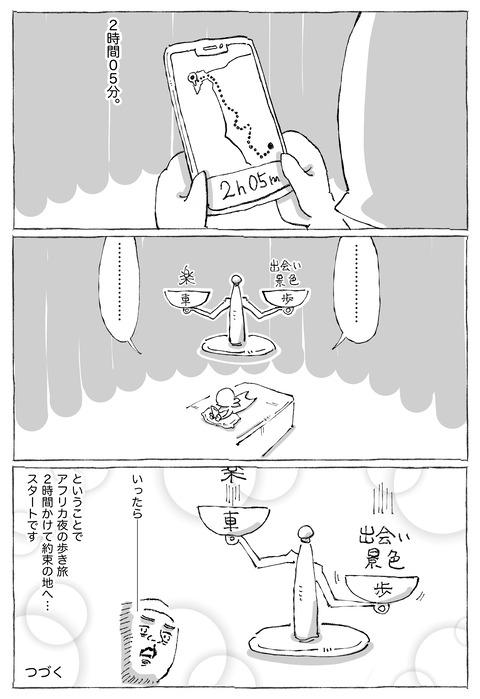 【ムハンマド道中】2