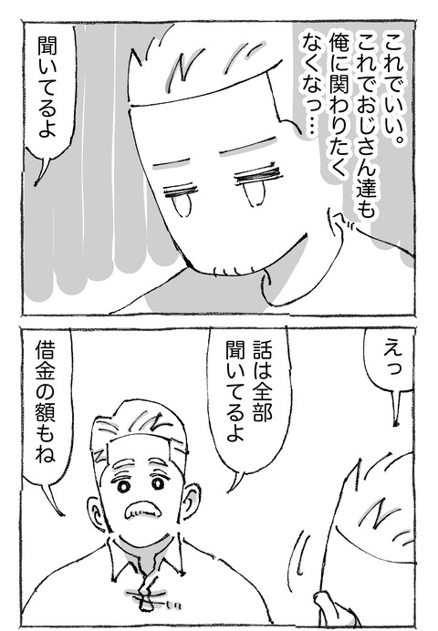 【青年と日本女子】1711