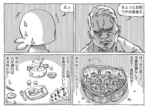 シビれめし【6】②1