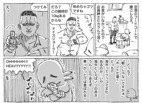 SNS漫画【97】①