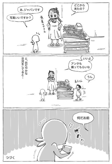 【魚屋集落】2