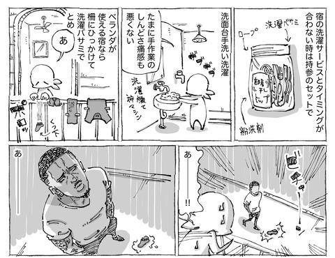 SNS漫画【93】①