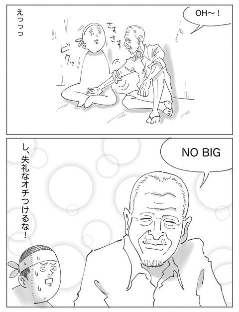 SNS漫画【17】3