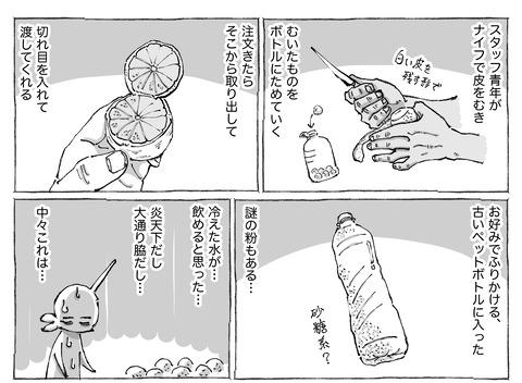 シビれめし【37】②1