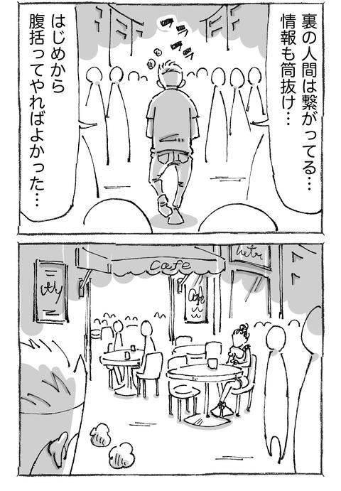 【青年と日本女子】1222