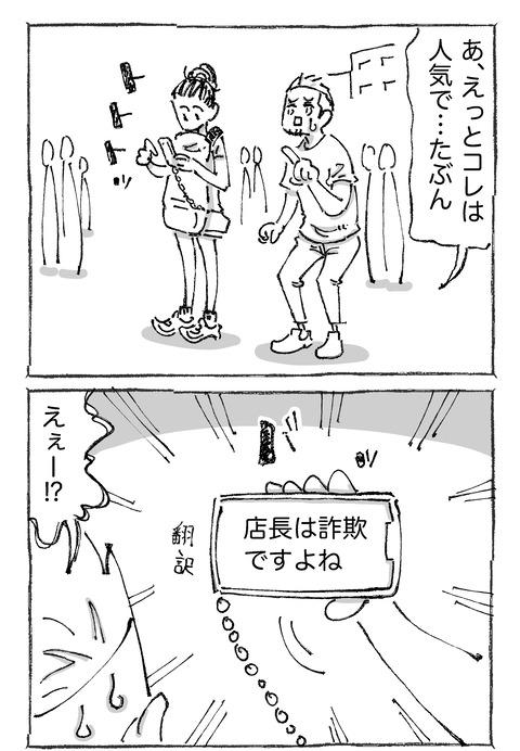 【青年と日本女子】721