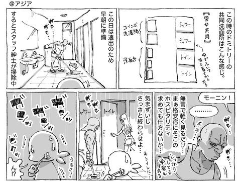 海外旅日記【119】①