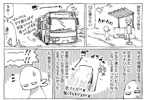 SNS漫画【56】;;①