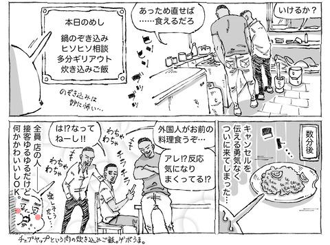 シビれめし【34】②2