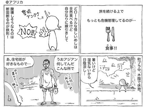 シビれめし【52】①1