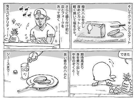 シビれめし【13】②1