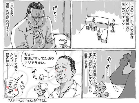 シビれめし【44】②2