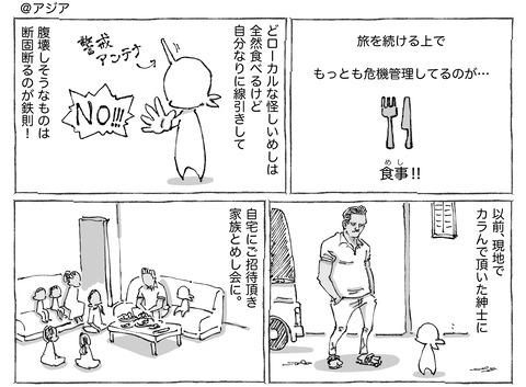シビれめし【38】①1