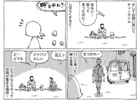 シビれめし【31】①2