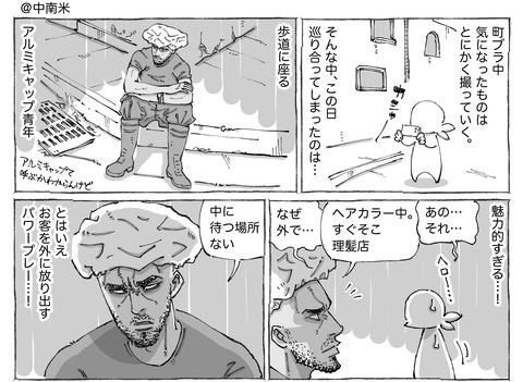 海外旅日記【201】①
