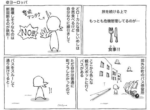 シビれめし【35】①1