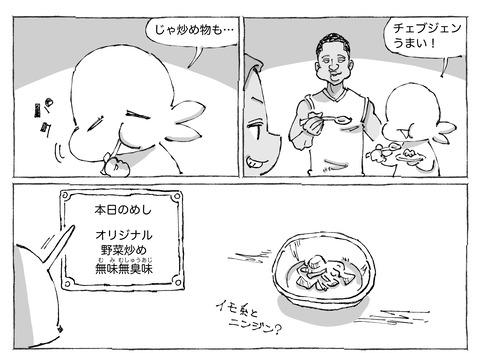 シビれめし【42】②1