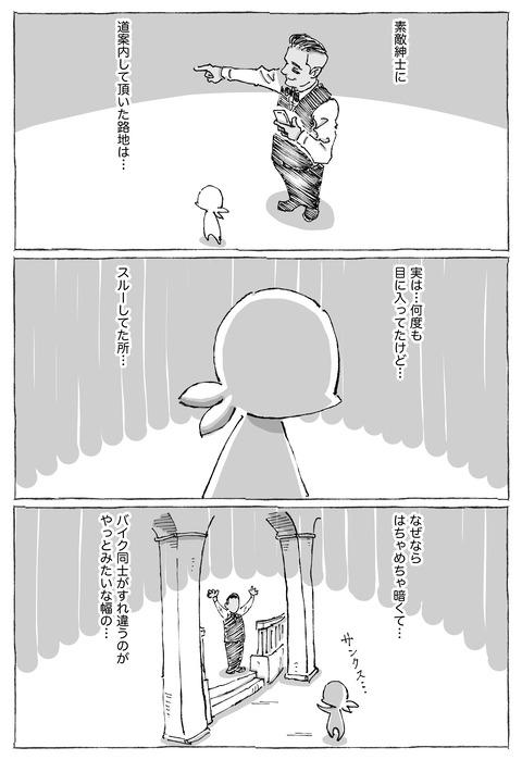 【シーギリヤロック】15
