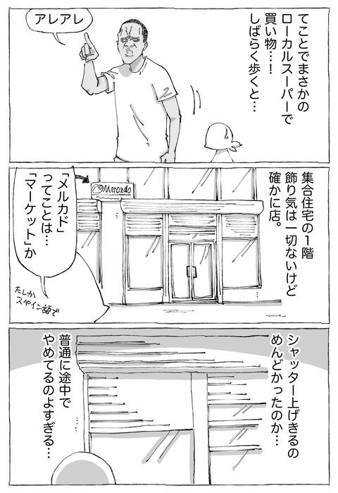 【cuba行脚】19