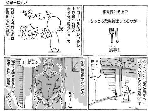 シビれめし【43】①1