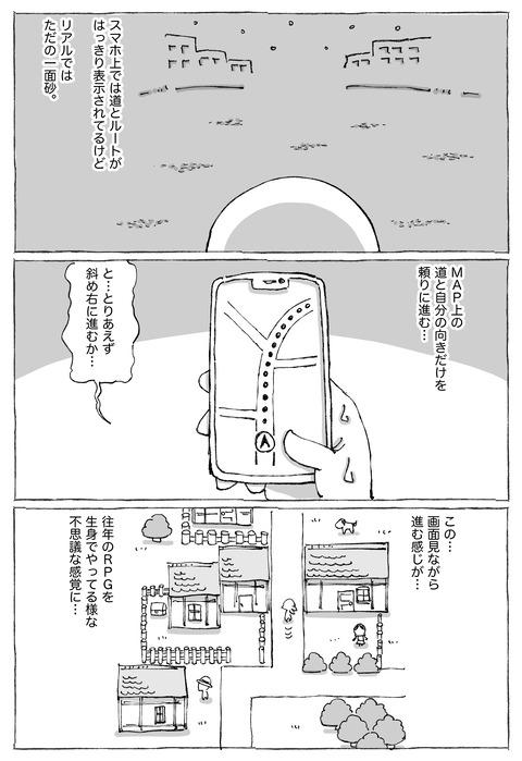 【ムハンマド道中】17