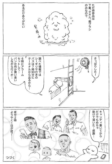 【シーギリヤロック】34
