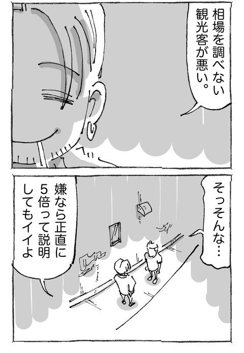 【青年と日本女子】312