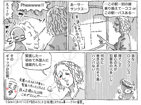 SNS漫画【90】②