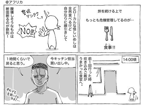シビれめし【60】①1