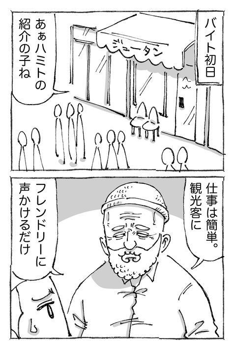 【青年と日本女子】411