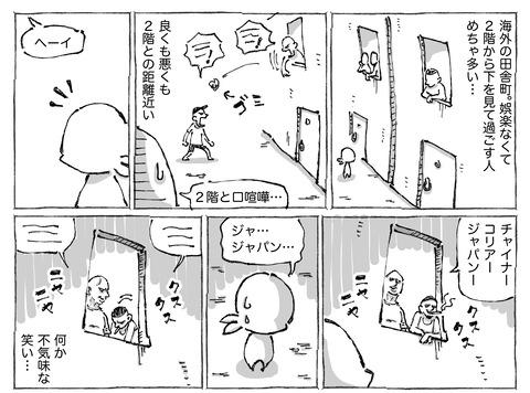 SNS漫画【63】①