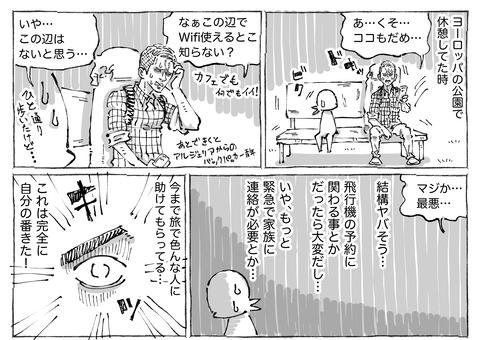 SNS漫画【49】1