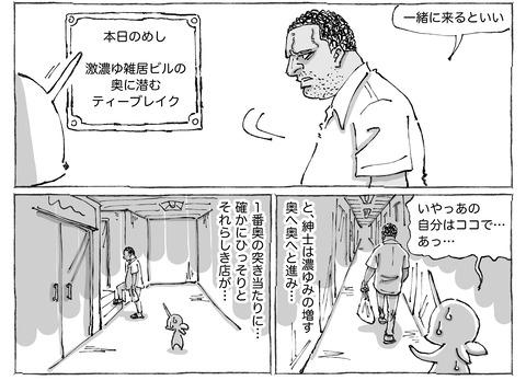 シビれめし【44】①2