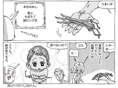 シビれめし【26】②2