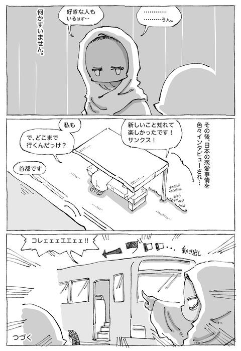 【シーギリヤロック】62