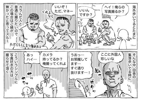 SNS漫画【71】①
