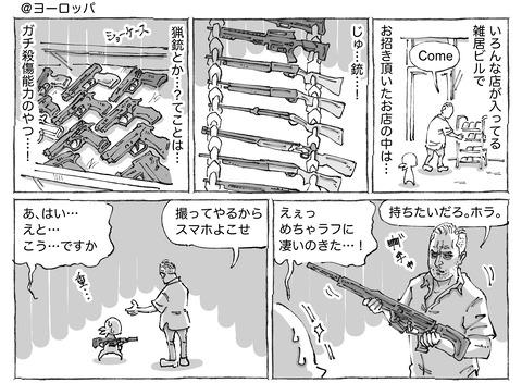 海外旅日記【153】①