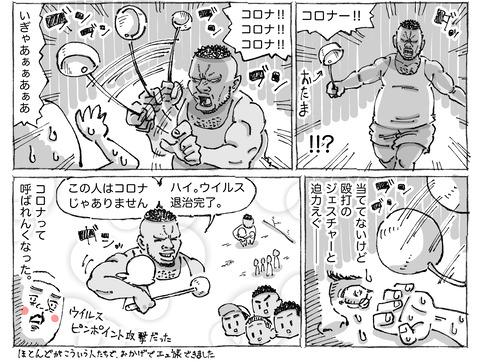 SNS漫画【64】②