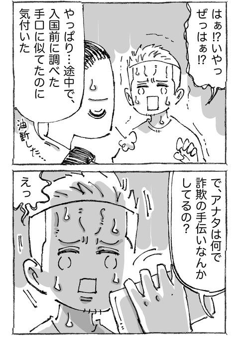 【青年と日本女子】722