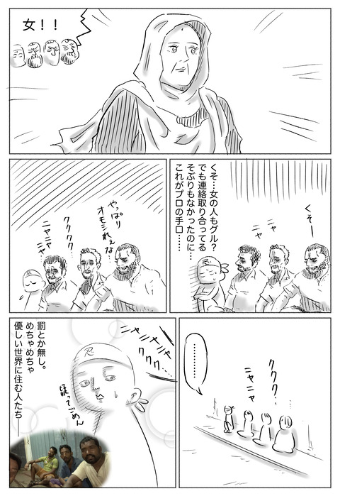 SNS漫画【15】2