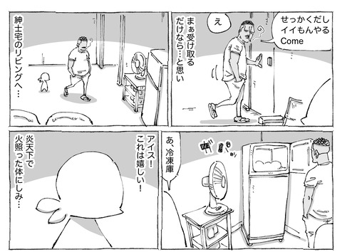 シビれめし【54】②1